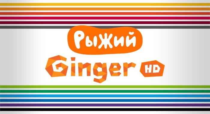rigiy_ginger_hd_channels