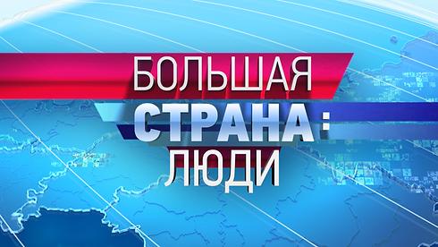 medium_bolshay_strana_ludi-1.png