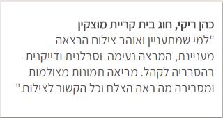 ריקי כהן