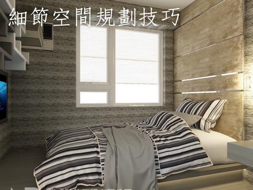 【睡房設計|投巧分享】