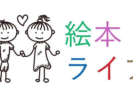 【イベント】5/22(土)絵本ライブ開催!