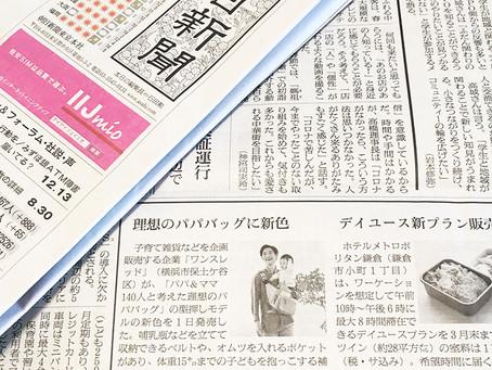 【新聞掲載情報】3月3日付、朝日新聞にパパバッグ型押しモデルが紹介されました。