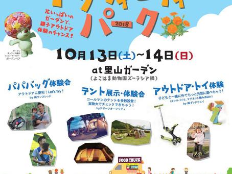 10/14(日)「里山ガーデン」で「アウトドア・アクティビティ・パーク」開催