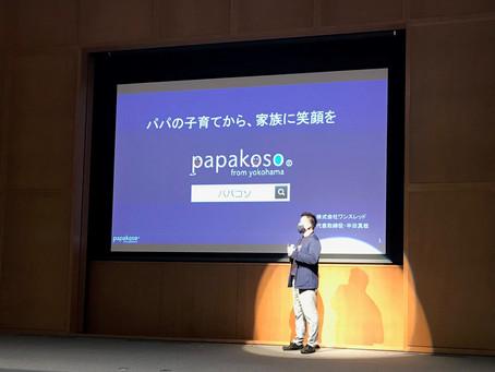 【イベント・登壇】横浜ビジネスグランプリ2021に登壇します。