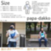 papadakko-size.jpg