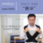 papadakko-t02.jpg