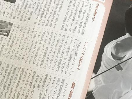 【雑誌掲載情報】Kyodo Weeklyに掲載されました!