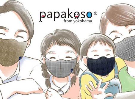 【プレスリリース】papakoso 家族のマスク「パパマスク・マママスク・コマスク」発売