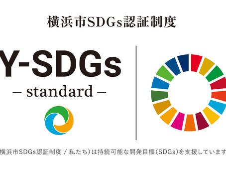 【SDGs】横浜市SDGs認証制度「Y-SDGs」に認証されました