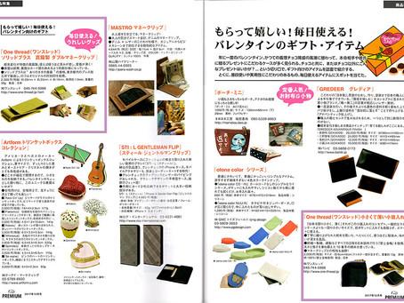 月刊 Gift Premium 12月号 掲載のお知らせ