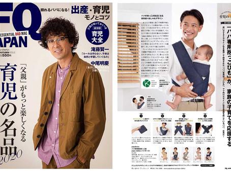 【雑誌掲載情報】FQ JAPAN最新号にpapa-dakko(パパダッコ)が掲載!