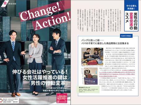 女性活躍推進のための「男性の行動変革」を促進する取組み冊子に子育て応援ブランドpapakosoの事業が紹介されました。