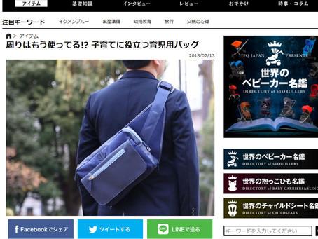 「FQ JAPAN 男の育児online」記事掲載のお知らせ