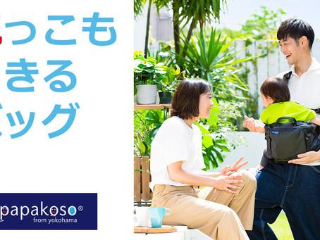 【リリース】商品化決定!「パパバッグ キャリアーモデル」クラウドファンディング初日で目標額達成!