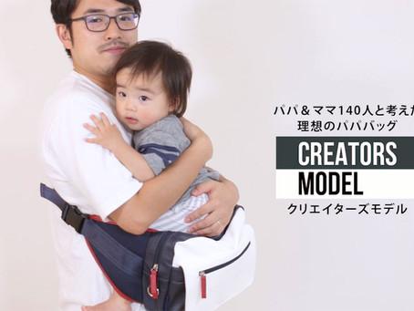 【新聞掲載情報】6月3日付、朝日新聞にて、クリエイターズモデルが紹介されました。