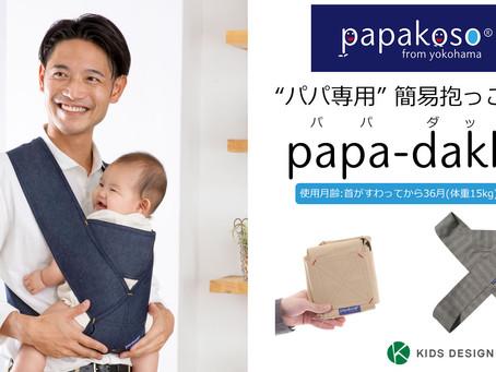 【新聞掲載情報】10/1(木)毎日新聞にパパ専用抱っこひも「papa-dakko(パパダッコ)」の紹介記事が掲載されました。