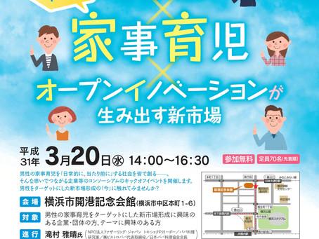 「男性×家事育児×オープンイノベーションが生み出す新市場」コンソーシアムキックオフイベント