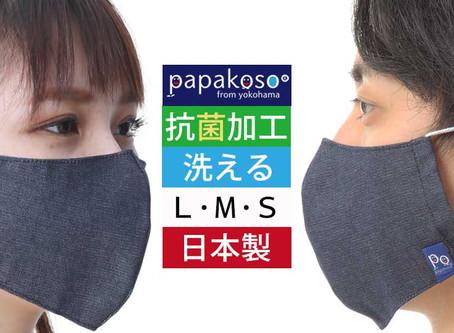 【ニュースリリース】抱っこひもの生産技術を生かした布マスク、好評につき第2弾!papakoso 家族のマスク 抗菌加工 デニムタイプ 新発売
