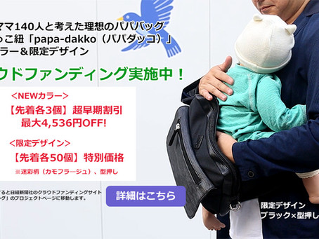 本日スタート!パパバッグと抱っこ紐のNEWデザインをクラウドファンディングサイトで先行販売します!