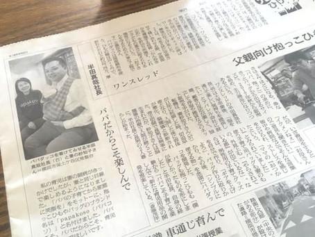 【新聞掲載情報】11月20日付、朝日新聞(神奈川面)に記事が掲載されました!