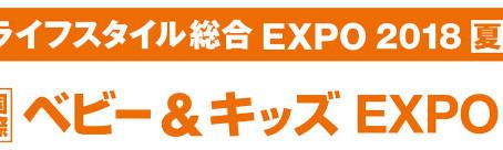2018年7月4日(水)~6(金)国際ベビー&キッズEXPO夏 に出展します。