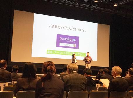 横浜ビジネスグランプリ2020入選