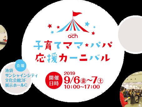 9月6日(金)、7日(土) 子育てママ☆パパ応援カーニバルのご案内