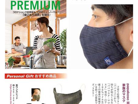 【雑誌掲載情報】月刊ギフト6月号に、papakoso抗菌加工マスクが掲載されました。