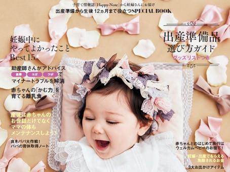 【雑誌掲載情報】Happy-note Forマタニティ2021年4月号にパパバッグクリエイターズモデルが掲載されました!