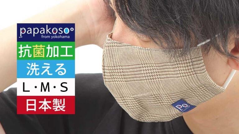 日本製抗菌加工マスク