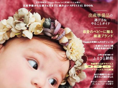 【雑誌掲載情報】Happy-note Forマタニティ2020年10月号にパパバッグクリエイターズモデルが掲載されました!