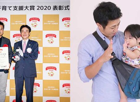 【リリース】パパ&ママ140人と考えた理想のパパバッグ、第1回 日本子育て支援大賞受賞!