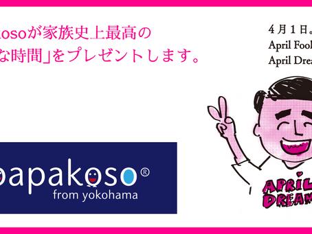 【プレスリリース】子育て応援ブランドpapakoso(パパコソ)が家族史上最高の「幸せな時間」をプレゼントします(2021Ver.)