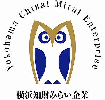 令和2年度「横浜知財みらい企業」に認定されました。