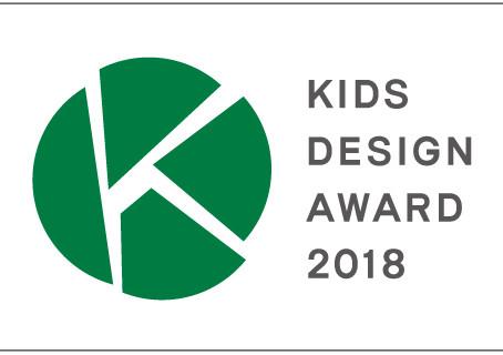 第12回キッズデザイン賞を受賞しました!