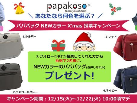 【キャンペーン】あなたなら何色を選ぶ?パパバッグクリスマス投票キャンペーン開催