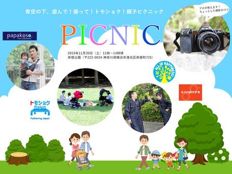 青空の下、遊んで!撮って!トモショク!親子ピクニック開催のお知らせ。