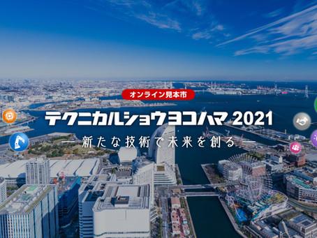 【展示会】テクニカルショウヨコハマ2021に出展しています