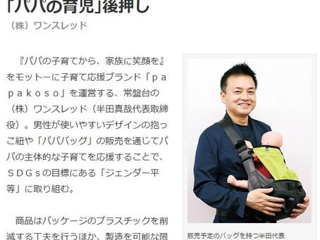 【メディア掲載情報】タウンニュース5月7日号に、SDGsについての取材記事が掲載されました。
