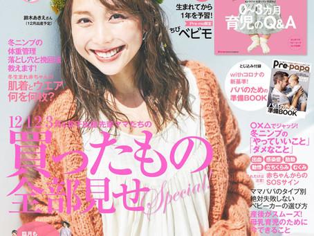 【雑誌掲載情報】雑誌 Pre-mo にpapa-dakkoが掲載されました!