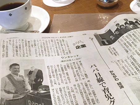 【新聞掲載情報】1月28日付、読売新聞(神奈川面)に記事が掲載されました!