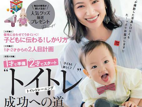 【雑誌掲載情報】ひよこクラブ6月増刊号でパパバッグが紹介されました。