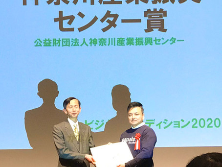 papakoso、かながわビジネスオーディション2020にて、神奈川産業振興センター賞を受賞