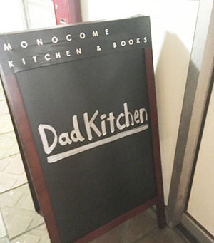 Dad Kitchen 1st. (The 父飯)レポート