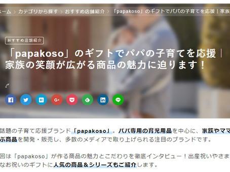 【メディア掲載情報】Giftpedia(ギフトペディア)にて、おすすめ店舗として紹介されました!