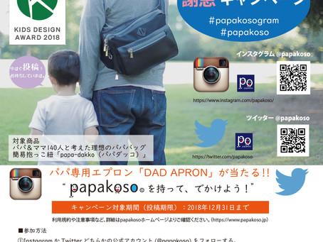 (papakoso)感謝SNSキャンペーンのお知らせ