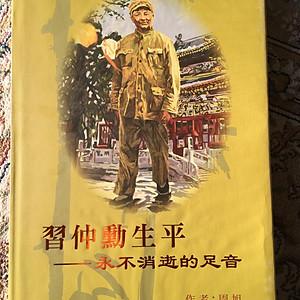 Portraits of Xi Zhong Xun