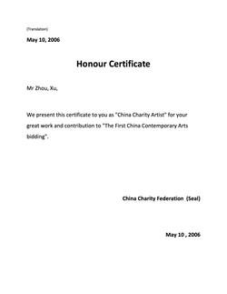 China Charity Artist Title