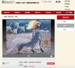 David's International Art Auction
