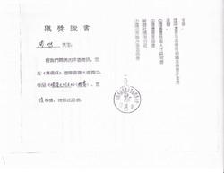 Special Grade Award - Chinese Versio